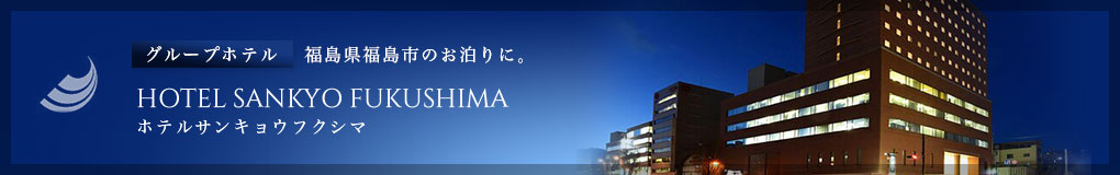 画像:グループホテル 福島県福島市のご宿泊に。HOTEL SANKYO FUKUSHIMA ホテルサンキョウフクシマ