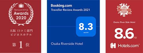画像:大阪リバーサイドホテルの旅行サイトからの受賞歴 ヤフートラベル、ブッキング・ドットコム、ホテルズドットコム